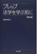 プレップ法学を学ぶ前に 第2版 (プレップシリーズ)