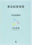 憲法起案演習 司法試験編