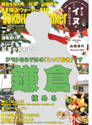YokohamaWalker横浜ウォーカー 2017 11月号(Walker)
