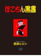 【全1-2セット】ぽこちん黒書