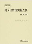 出入国管理実務六法 注解・判例 平成30年版