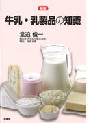 牛乳・乳製品の知識 新版