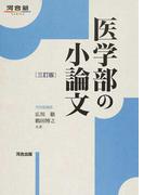 医学部の小論文 3訂版 (河合塾SERIES)