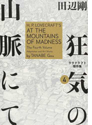 狂気の山脈にて 4 ラヴクラフト傑作集 (BEAM COMIX)(ビームコミックス)