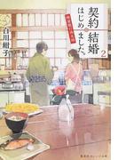 契約結婚はじめました。 2 〜椿屋敷の偽夫婦〜 (集英社オレンジ文庫)