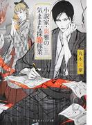 小説家・裏雅の気ままな探偵稼業 (集英社オレンジ文庫)(集英社オレンジ文庫)