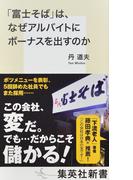 「富士そば」は、なぜアルバイトにボーナスを出すのか (集英社新書)(集英社新書)