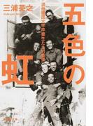 五色の虹 満州建国大学卒業生たちの戦後 (集英社文庫)(集英社文庫)