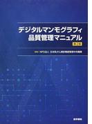 デジタルマンモグラフィ品質管理マニュアル 第2版