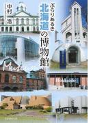 ぶらりあるき北海道の博物館
