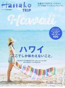 ハワイ ここでしか味わえないこと。 (MAGAZINE HOUSE MOOK Hanako TRIP)(マガジンハウスムック)