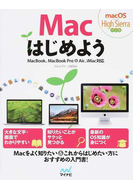 Macはじめよう MacBook、MacBook Pro & Air、iMac対応 macOS High Sierra対応版
