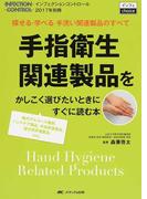 手指衛生関連製品をかしこく選びたいときにすぐに読む本 探せる・学べる手洗い関連製品のすべて 擦式アルコール製剤、ハンドケア製品、手技評価製品、遵守率評価製品etc.