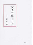 漢法治癒ノート