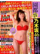 CIRCUS MAX (サーカス・マックス) 2017年 12月号 [雑誌]