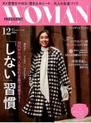 PRESIDENT WOMAN 2017年 12月号 [雑誌]