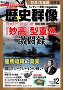 歴史群像 2017年 12月号 [雑誌]