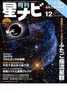 月刊 星ナビ 2017年 12月号 [雑誌]