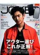 Men's JOKER (メンズ ジョーカー) 2017年 12月号 [雑誌]
