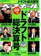 週刊ベースボール 2017年 11/13号 [雑誌]