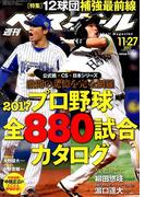 週刊ベースボール 2017年 11/27号 [雑誌]