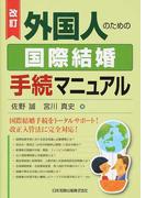 外国人のための国際結婚手続マニュアル 改訂