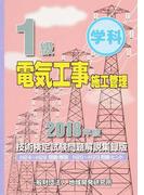 1級電気工事施工管理技術検定試験問題解説集録版 学科 2018年版