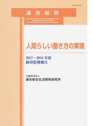 人間らしい働き方の実現 (経済情勢報告)