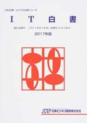 IT白書 2017年版 変わる時代−「スイッチオンする」次世代ITビジネス (JBD企業・ビジネス白書シリーズ)