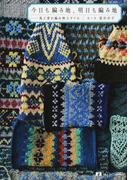 今日も編み地、明日も編み地 風工房の編み物スタイル