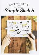 万年筆ですぐ描ける!Simple Sketch
