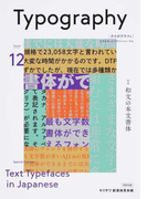 タイポグラフィ 文字を楽しむデザインジャーナル ISSUE12 特集和文の本文書体
