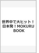 世界中で大ヒット!日本発!MOKURU BOOK
