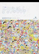 THEドラえもん展TOKYO2017公式ガイドブック〈DORA ART〉
