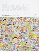 THEドラえもん展TOKYO2017公式ガイドブック〈DORA ART〉 (ワンダーライフスペシャル)