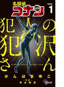 名探偵コナン犯人の犯沢さん VOLUME1 (少年サンデーコミックス)