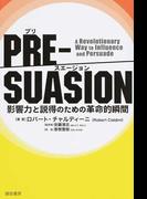 PRE−SUASION 影響力と説得のための革命的瞬間
