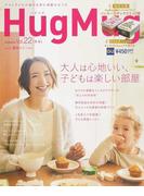 HugMug Vol.22 大人は心地いい、子どもは楽しい部屋 (別冊家庭画報)(別冊家庭画報)