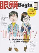 """眼鏡Begin vol.23(2017) 今、眼鏡を買う決め手は""""UMAMI""""=旨味!"""