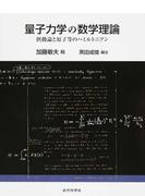 量子力学の数学理論 摂動論と原子等のハミルトニアン
