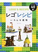レゴレシピ いろんな建物 BUILDING 40種!
