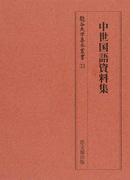 中世国語資料集 影印 (龍谷大学善本叢書)