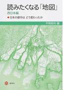 読みたくなる「地図」 西日本編 日本の都市はどう変わったか