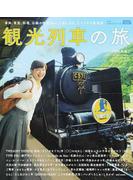 観光列車の旅 西日本版