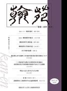 翰苑 思想・文学・歴史 vol.8(2017.10)