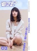 <週プレ PHOTO BOOK> 吉岡里帆「光と風と夢。」(週プレ PHOTO BOOK)