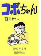 コボちゃん 2017年9月(読売ebooks)