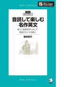 【ポイント50倍】[音声DL付]音読して楽しむ名作英文(アルク・ライブラリーシリーズ)