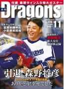 月刊ドラゴンズ 2017年11月号[デジタル版]