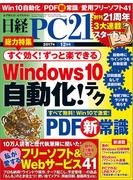 日経PC21 2017年12月号